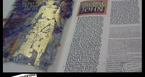 Courageous Christian Father   Illumination of the Gospel of John - The Saint John's Bible